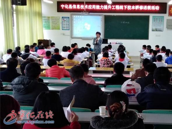 宁化举办教师信息技术应用研修活动