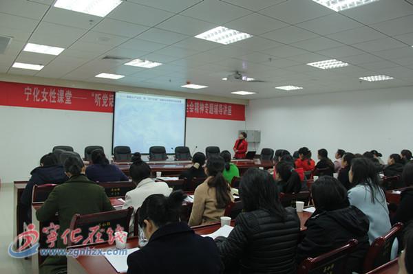 宁化妇联召开十六届五次执委会