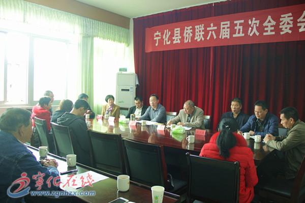 宁化县侨联六届五次全委会召开
