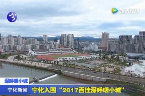 """宁化入围""""2017百佳深呼吸小城"""""""