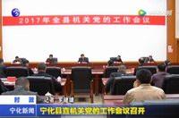 宁化县直机关党的工作会议召开