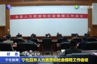 宁化召开人力资源和社会保障工作会议