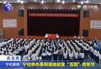 """宁化举办系列活动纪念""""五四""""青年节"""