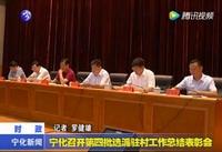 宁化召开第四批选派驻村工作总结表彰会