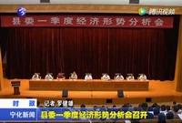 县委一季度经济形势分析会召开