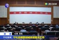 宁化县部署创城环境整治工作