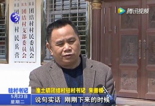 朱善根:就业送到家门口  强村富民促发展