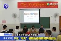 """宁化""""非凡""""暑期生命教育成长营启动"""