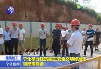 宁化举办建筑施工安全文明标准化观摩现场会