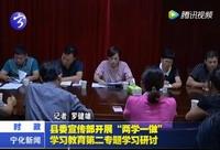 """县委宣传部开展""""两学一做""""学习教育第二专题学习研讨"""