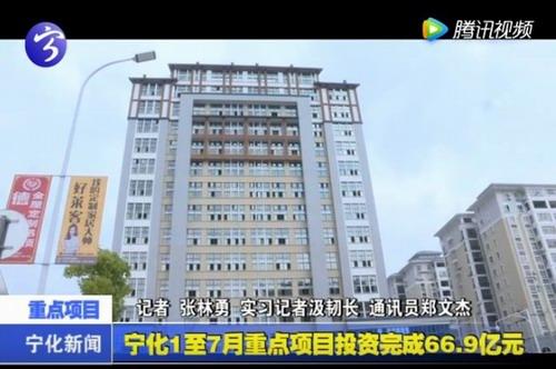 宁化1至7月重点项目投资完成66.9亿元