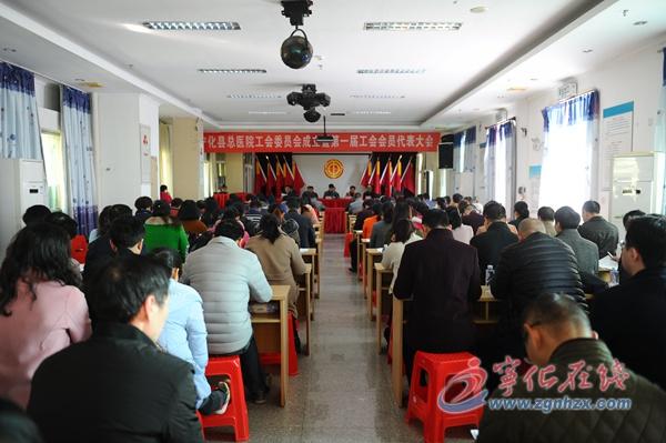 宁化县总医院工会委员会成立