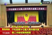 宁化县第十七届人民代表大会第二次会议胜利闭幕