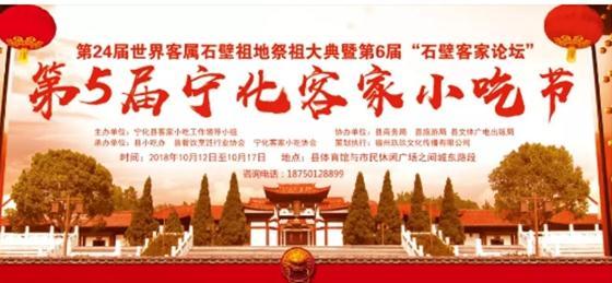 吃货福利!宁化客家小吃节12日开幕