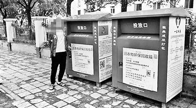 """揭开假""""捐衣箱""""新式骗局:网售捐赠箱可随意购买"""