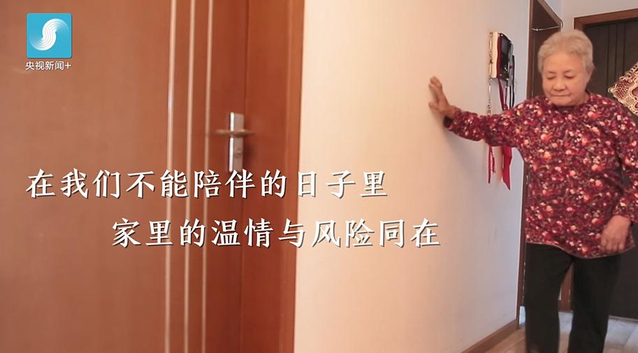 """重阳节微视频丨其实,或许他们可以避免""""摔""""老……"""