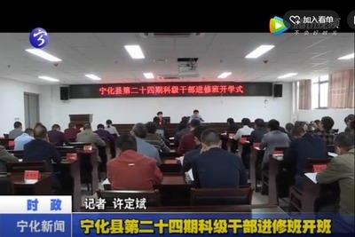 宁化县第二十四期科级干部进修班开班