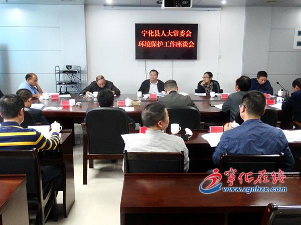 宁化县人大开展环境保护工作情况调研