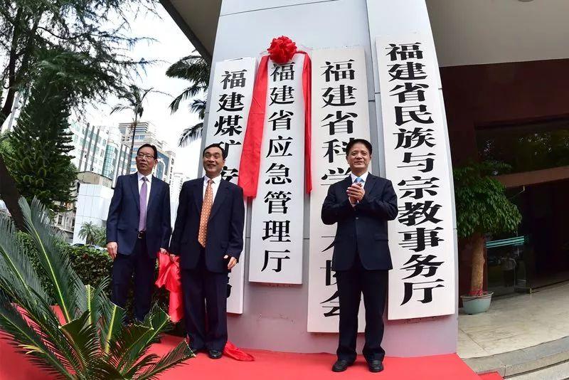 福建省级政府新设立机构全部挂牌成立