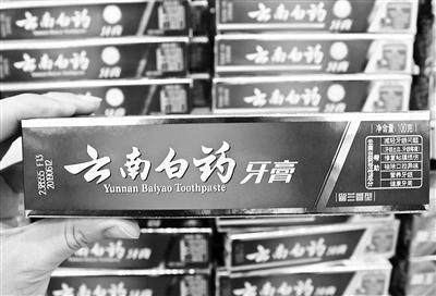 牙膏被指含止血处方药 云南白药:没有欺骗消费者