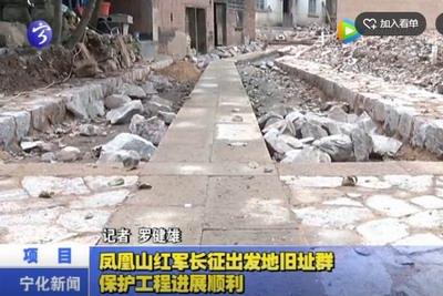 凤凰山红军长征出发地旧址群保护工程进展顺利