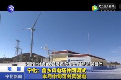 宁化:畲乡风电场并网调试 本月中旬可并网发电