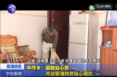 中沙乡:圆就业心愿 开启精准扶贫贴心模式