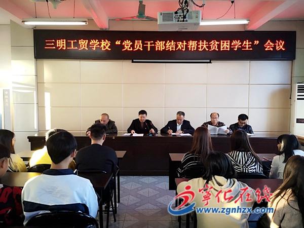 三明工贸学校19名党员干部结对帮扶58位贫困学生