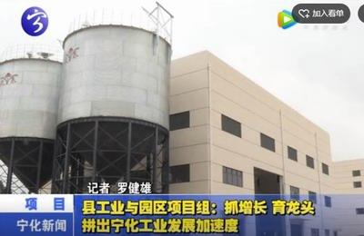 县工业与园区项目组:抓增长 育龙头 拼出宁化工业发展加速度
