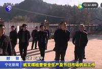 姚文辉检查安全生产及节日市场供应工作