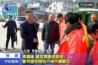 余建地、姚文辉走访慰问春节坚守岗位一线干部职工