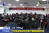 宁化第五批驻村任职干部培训班开班