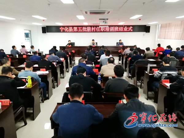 宁化县第五批驻村任职干部培训班结业