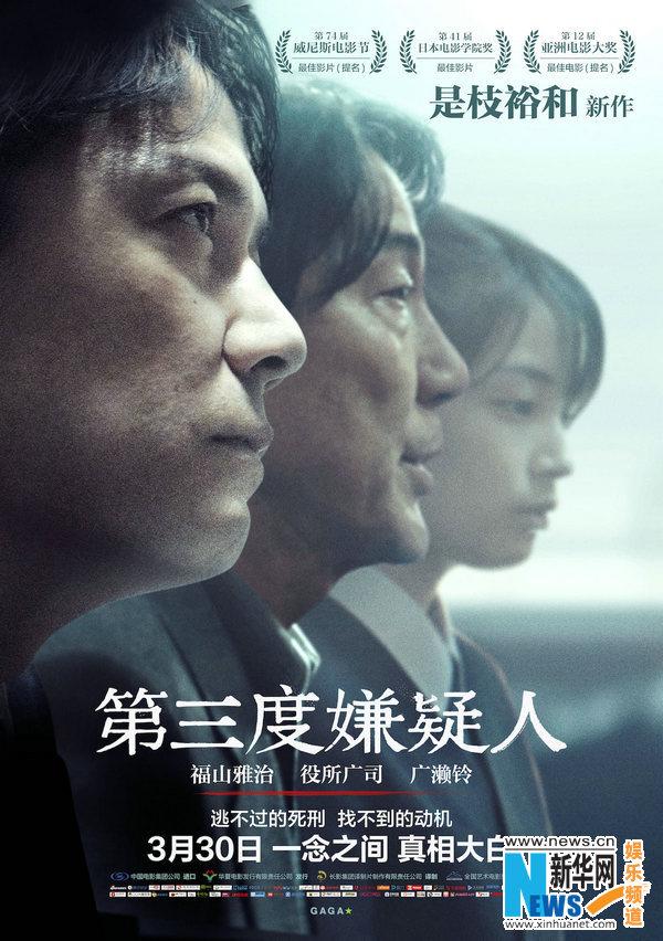 《第三度嫌疑人》发布中文版官方海报