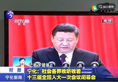 宁化:社会各界收听收看十三届全国人大一次会议闭幕会