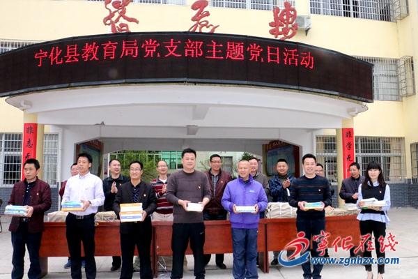 宁化教育局43名党员参加主题党日活动