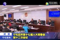 宁化召开第十七届人大常委会第十二次会议