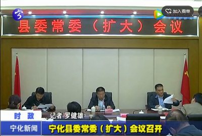 宁化县委常委(扩大)会议召开