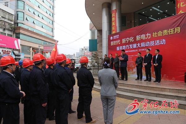 宁化供电公司发布服务地方发展十项承诺
