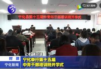宁化举行第十五届中青年干部培训班开学式