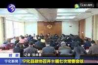 宁化县政协召开十届七次常委会议