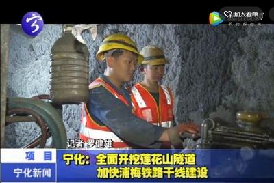宁化:全面开挖莲花山隧道,加快浦梅铁路干线建设