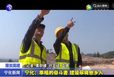 宁化:幸福的奋斗者,建设翠城的他乡人