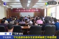千亿国际app|官方网站县政协举办文史资料编撰工作培训班