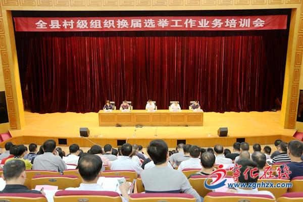 宁化220余人参加村级组织换届选举工作培训
