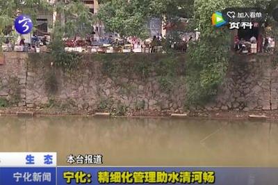 宁化:精细化管理助水清河畅