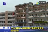 宁化9校拟入选福建第二批教改示范性建设学校