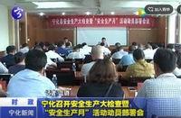"""宁化召开安生产大检查暨""""安全生产月""""活动动员部署会"""