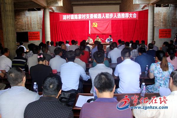 宁化县村级党组织换届选举现场观摩会在湖村举行