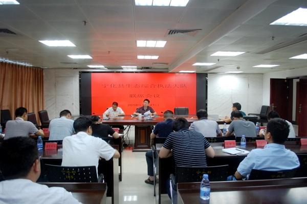 宁化召开生态综合执法大队联席会